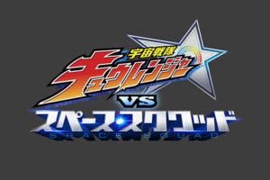 「スーパー戦隊VSシリーズ」の最新作がついに発表!