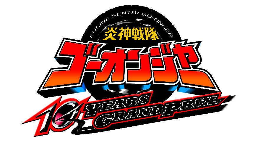 解禁!炎神戦隊ゴーオンジャー10 Years Grandprix!