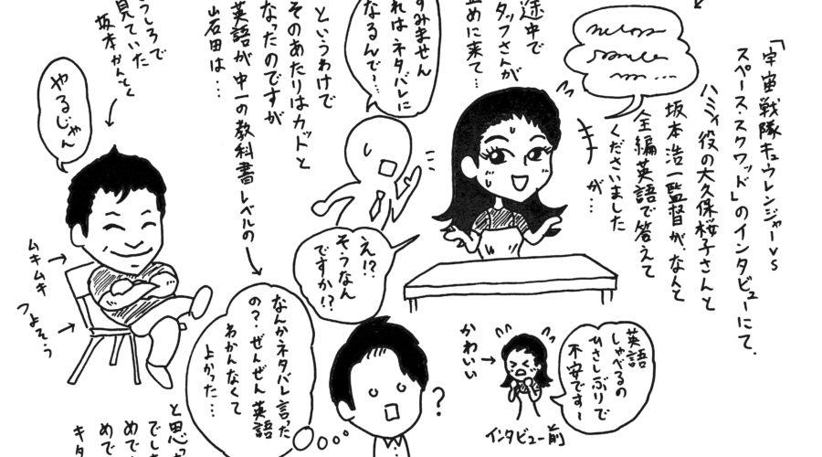 大久保桜子さん、坂本浩一監督インタビューレポ画
