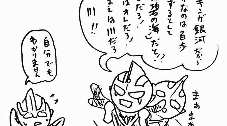 新番組ウルトラマンR/B