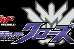 【続報】クローズが主役の新作、新フォームと新たな敵キャラのビジュアルが解禁!