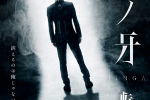 『神ノ牙-JINGA-』の裏側を描くストーリーが舞台化決定!