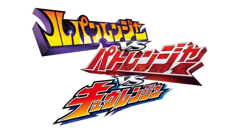 また君に会えるね! 「VSシリーズ」最新作にキュウレンジャー参戦決定!