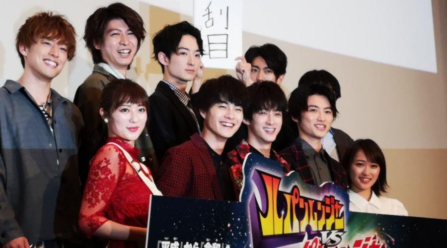 『ルパンレンジャーVSパトレンジャーVSキュウレンジャー』初日舞台挨拶