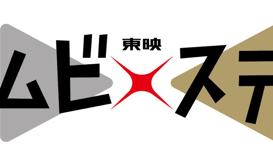 【東映ムビ×ステ】第一弾、映画『GOZEN-純恋の剣-』都内3劇場で、公開記念舞台挨拶決定!!