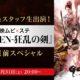 東映ムビ×ステ第一弾『GOZEN -狂乱の剣-』緊急ニコ生特番決定!
