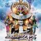ただこの瞬間を味わうがいい! 劇場版『仮面ライダージオウ Over Quartzer』DVD&blu-ray発売日が決定!!
