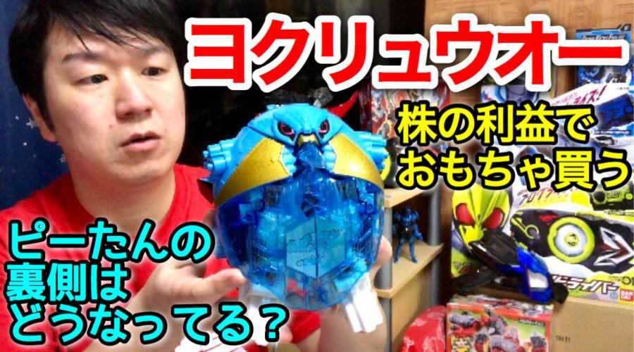 騎士竜戦隊リュウソウジャー「DXヨクリュウオー」おもちゃレビュー動画