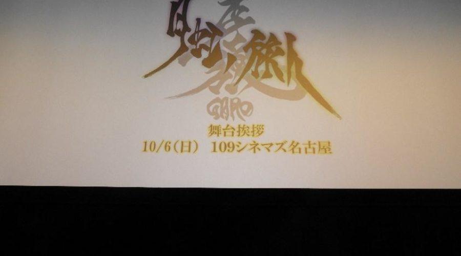 『想い』が繋がる。 牙狼<GARO>―月虹の旅人― 名古屋舞台挨拶レポート