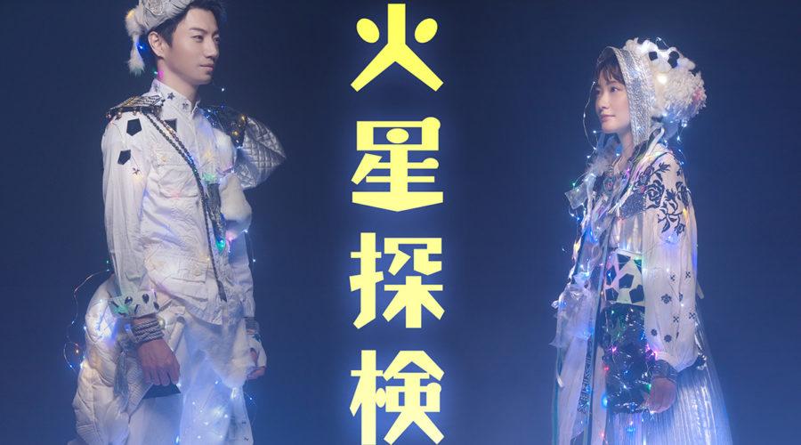 【東映×少年社中】 舞台『モマの火星探検記』上演決定&キャスト発表!