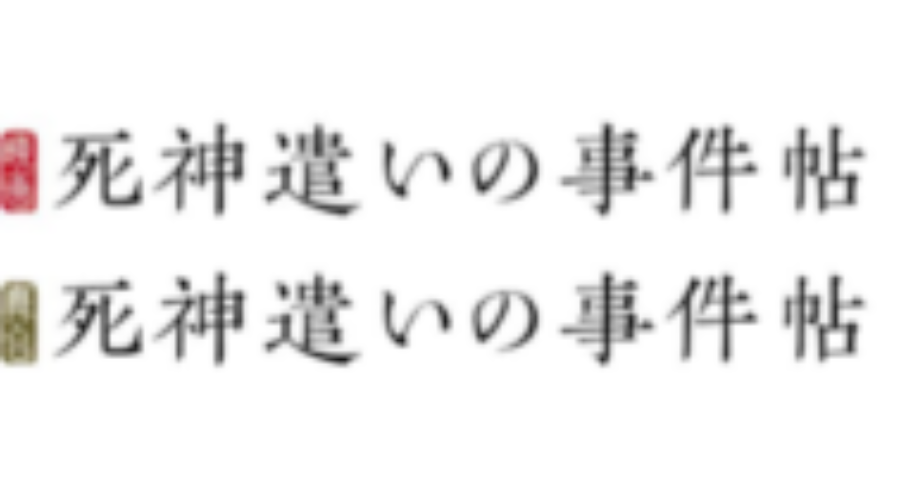 【東映ムビ×ステ】 江戸の街に新風吹き荒れる!?『死神遣いの事件帖』製作決定!
