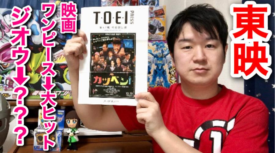 東映から株主向けの決算報告書が届きました!