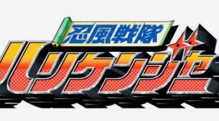 『忍風戦隊ハリケンジャー』&『10YEARS AFTER』が廉価版で「あ、参上〜!」
