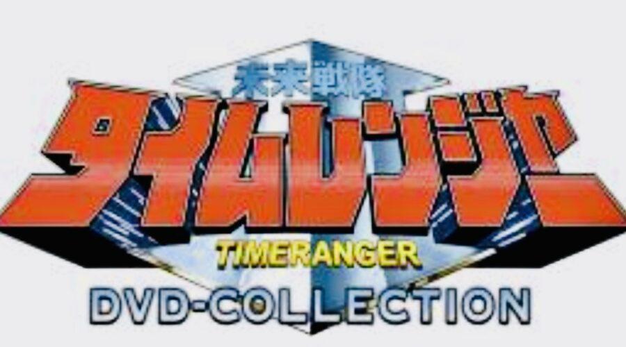 20年の時を超え『未来戦隊タイムレンジャー』がお求め易い廉価版で発売決定!